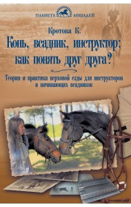 Конь, всадник, инструктор: как понять друг друга? Теория и практика верховой езды для инструкторов и начинающих всадников