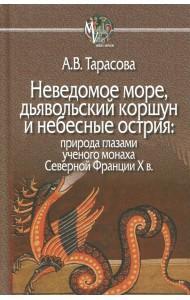 Неведомое море, дьявольский коршун и небесные острия: природа глазами ученого монаха Северной Франции X в.