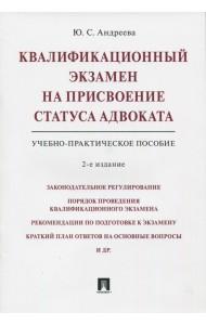 Квалификационный экзамен на присвоение статуса адвоката. Учебно-практическое пособие