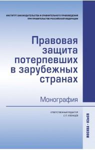 Правовая защита потерпевших в зарубежных странах. Монография