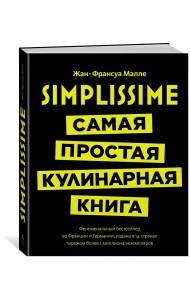 Simplissime: самая простая кулинарная книга