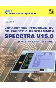 Справочное руководство по работе с программой SPECCTRA V15.0