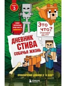 Дневник Стива. Собачья жизнь