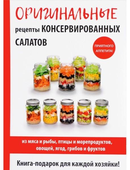 Оригинальные рецепты консервированных салатов