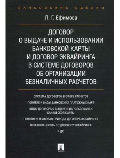 Договор о выдаче и использовании банковской карты и договор эквайринга в системе договоров об организации безналичных расчетов. Нормативные акты используются по состоянию на май 2017 года