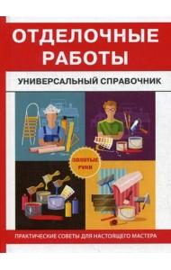 Отделочные работы. Универсальный справочник