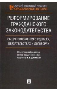 Реформирование гражданского законодательства: общие положения о сделках, обязательствах и договорах