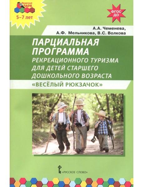 Парциальная программа рекреационного туризма для детей старшего дошкольного возраста «Весёлый рюкзачок». ФГОС ДО