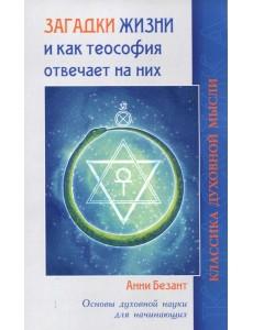 Загадки жизни и как теософия отвечает на них. Основы духовной науки для начинающих