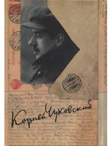 Собрание сочинений Корнея Ивановича Чуковского. В 15-и томах. Том 14: Письма (1903–1925)