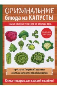 Оригинальные блюда из капусты