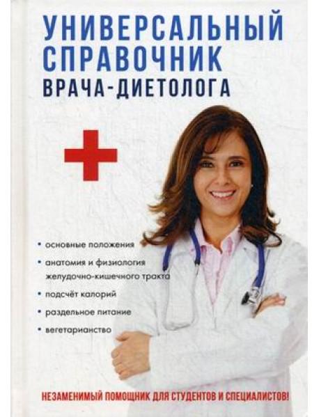 Универсальный справочник врача-диетолога