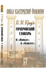 Гомеровский словарь. К