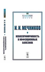 Невосприимчивость в инфекционных болезнях. Выпуск №14