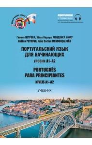 Португальский язык для начинающих. Уровни А1-А2