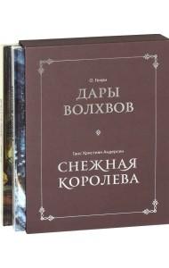Дары волхвов. Снежная королева (комплект из 2 книг) (количество томов: 2)