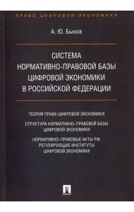 Cистема нормативно-правовой базы цифровой экономики в Российской Федерации