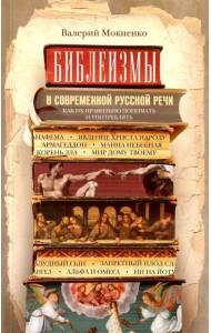 Библеизмы в современной русской речи. Как правильно понимать и употреблять