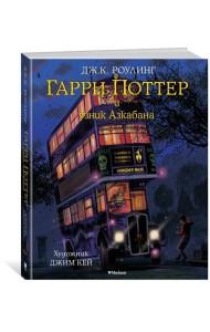 Гарри Поттер и Узник Азкабана. Книга 3