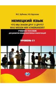 Немецкий язык. Что мы знаем друг о друге? Учебное пособие для развития коммуникативных компетенций. Уровень С1