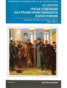 Третье отделение на страже нравственности и благочиния. Жандармы в борьбе со взятками и пороками 1826-1866 гг