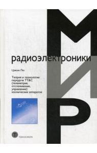 Теория и технологии передачи TT&C (телеметрия, отслеживание, управление) космических аппаратов