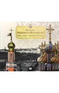 Купола Нижнего Новгорода. Образ мира, в храме явленный...