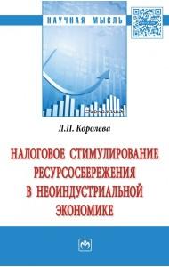 Налоговое стимулирование ресурсосбережения в неоиндустриальной экономике. Монография