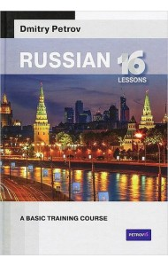 Russian 16 lessons. A basic training course
