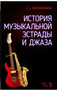 История музыкальной эстрады и джаза