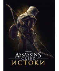 Мир игры Assassins Creed. Истоки