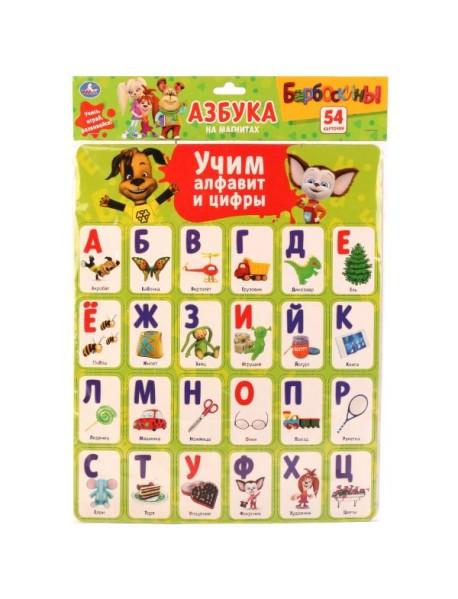 "Карточки на магнитах ""Учим алфавит и цифры. Барбоскины"", 54 карточки"