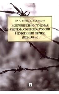 Исправительно-трудовая система Советской России в довоенный период (1921-1940 гг.)