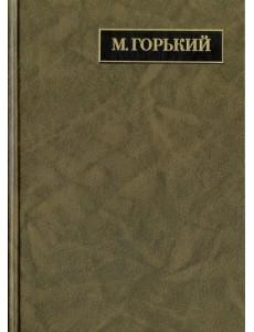 Полное собрание сочинений. Письма в 24-х томах. Том 19. Письма апрель 1929 - июль 1930