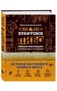 Крафтовое пиво. Пивная революция: руководство от инсайдера. История настоящего пивного вкуса