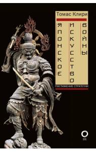 Японское искусство войны. Постижение стратегии