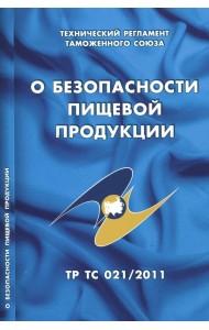 Технический регламент Таможенного союза. О безопасности пищевой продукции ТР ТС 021/2011