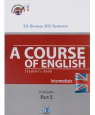 A Course of English. Students book: Intermediate In two parts. Part 2