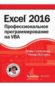 Excel 2016. Профессиональное программирование на VBA. Руководство