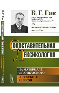 Сопоставительная лексикология. На материале французского и русского языков
