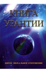 Книга Урантии. Пятое эпохальное откровение