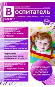 Воспитатель ДОУ №12/2017 (декабрь)
