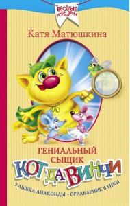 Гениальный сыщик кот да Винчи. Улыбка Анаконды. Ограбление банки