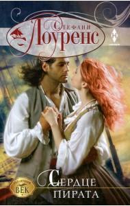 Сердце пирата