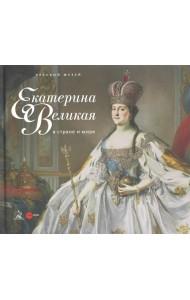 Екатерина Великая в стране и мире