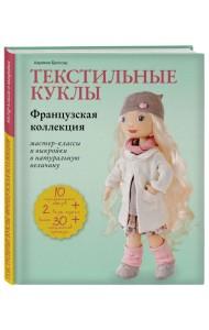 Текстильные куклы. Французская коллекция