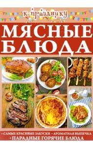 Мясные блюда