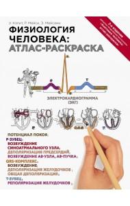 Физиология человека: атлас-раскраска