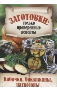 Кабачки, баклажаны, патиссоны