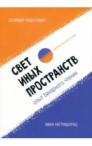 Свет иных пространств. Опыт бинарного чтения. Сборник сербской поэзии